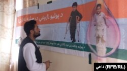 در پی ممانعت گروه طالبان،۴۰هزار کودک زیر۵سالدر بدخشان از تطبیق واکسین فلج کودکان بازمانده اند.