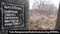 Парк імені Глоби, Дніпропетровськ, 29 березня 2012 року