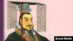 Перший імператор Китаю Цінь Ши Хуан-ді