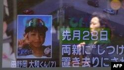 Япония. Отражение в витрине сообщения о пропаже Ямато