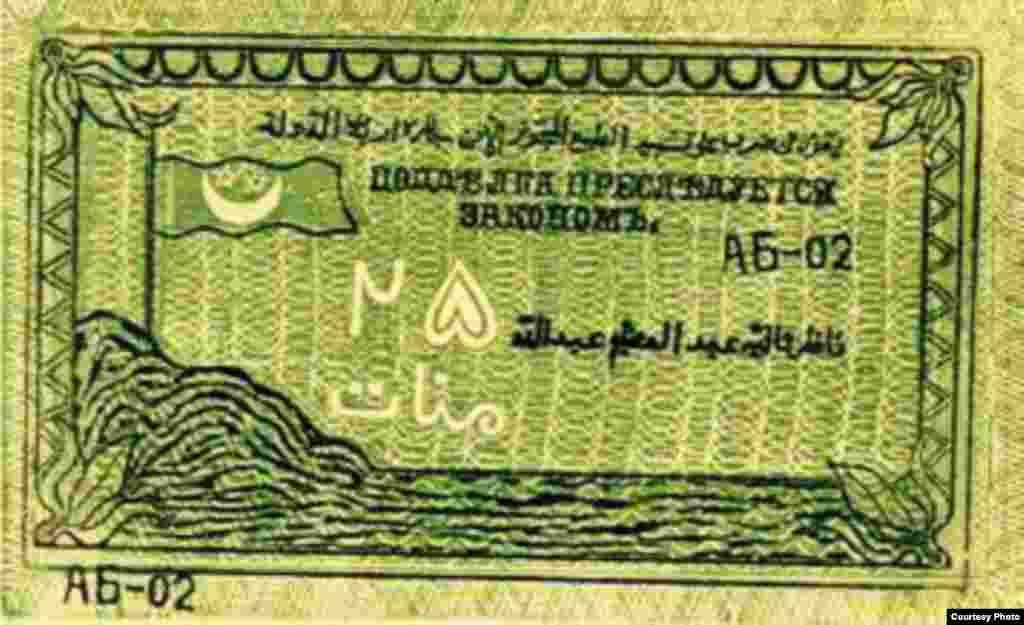 25 рублей эмирата Узун-хаджи Салтинского, 1919 г. (оборотная сторона банкноты).