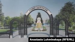 Сквер Химиков в Шиханах, проект благоустройства