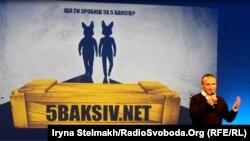 Продюсер Першого національного Руслан Ткаченко під час презентації серіалу «5baksiv.net»