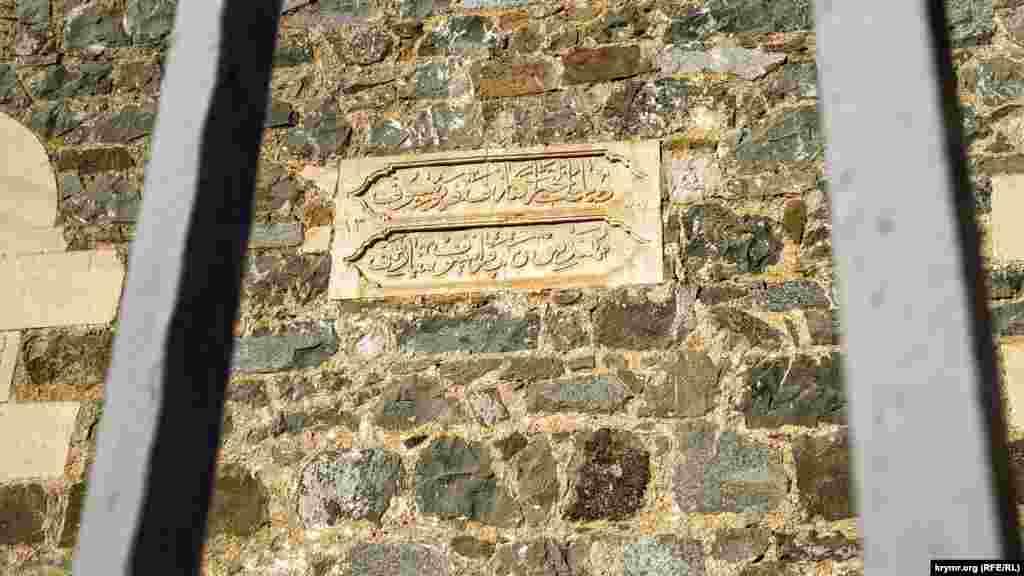 Міжвіконний фриз на рівні другого поверху по периметру прикрашає епіграфічний орнамент – арабська в'язь на штукатурці. Згідно з інформацією уродженців села, автором-виконавцем декору був відомий кримськотатарський педагог і поет дореволюційного часу, житель села Усеїн Шаміль Тохтаргази