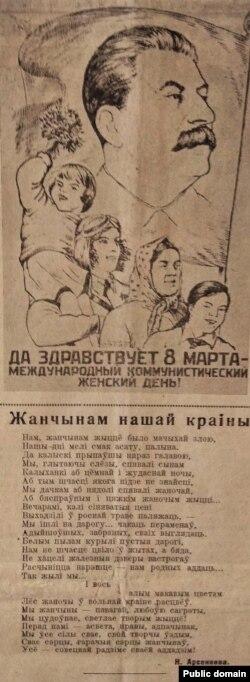 Верш Натальлі Арсеньневай «Жанчынам нашай краіны» (Сялянская газета. № 16, 8 сакавіка, 1940 г.)