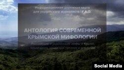 Проект брошури «Інформаційна дорожня карта для українського журналіста»