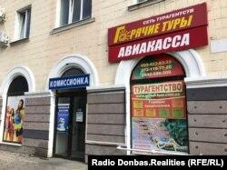 Комісійний магазин на вул. Радянській