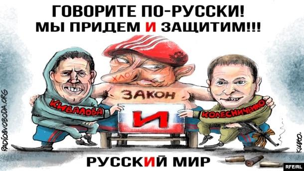 Картинки по запросу українська мова карикатури