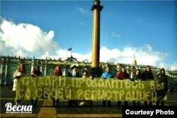Акция против новых правил регистрации в Санкт-Петербурге