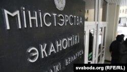 Міністерство економіки Білорусі (ілюстраційне фото)