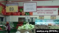 Прилавки с овощами в супермаркете в Алматы.