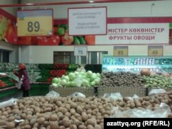 Овощной рынок в местном супермаркете. Алматы, 18 февраля 2014 года. Иллюстративное фото.