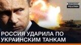 Росія вдарила по українських танках