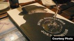 """Книга Игоря Померанцева """"Поздний сбор"""". Фото Милены Финдайз"""