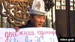 A man demonstrates in favor Bishkek's decision to give the green light to Kyrgyzstan joining the Eurasian Economic Union.
