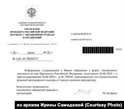 Ответ на обращение Ирины Самедовой к президенту РФ по поводу смерти сына-солдата