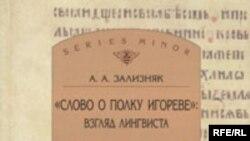 """Книга Андрея Зализняка «""""Слово о полку Игореве"""". Взгляд лингвиста»"""