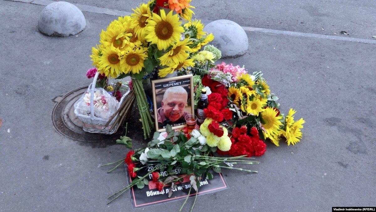 В Киеве появится сквер имени Павла Шеремета – КГГА