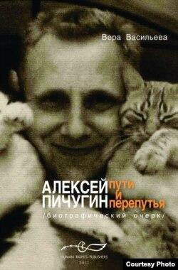Обложка книги Веры Васильевой