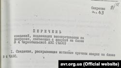 Радянські документи про Чорнобильську катастрофу