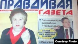 Фрагмент первого номера «Правдивой газеты». 24 апреля 2013 года.