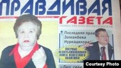 Фрагмент первой полосы первого номера «Правдивой газеты».