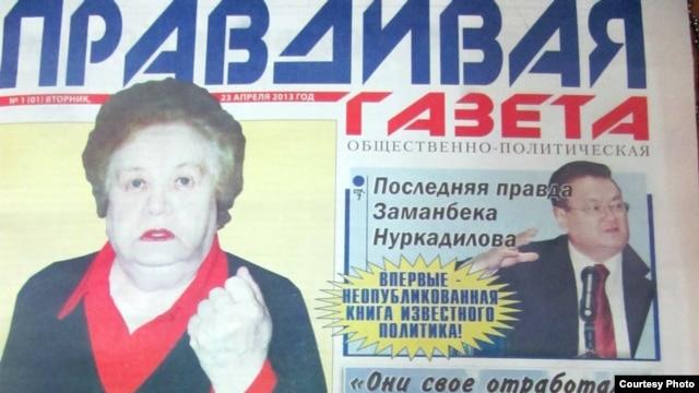 Первая полоса первого номера «Правдивой газеты». 24 апреля 2013 года.