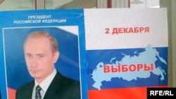 Лидер списка вытеснил из предвыборных агиток название партии
