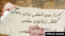 لوگو فارسی کارزار بین المللی برای رسیدگی به اعدام زندانیان سیاسی دهه ۶۰ در ایران