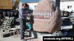 Слонімскі скульптар Леанід Богдан запрацай над памятным каменем