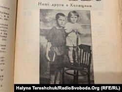 У журналі друкували світлини дітей