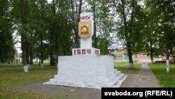 Памятны знак у гонар наданьня Чавусам статусу гораду — з казацкім гербам
