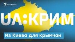 Из Киева для крымчан. UA: Крым | Крымский вечер