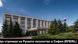 Посольство России в Софии.