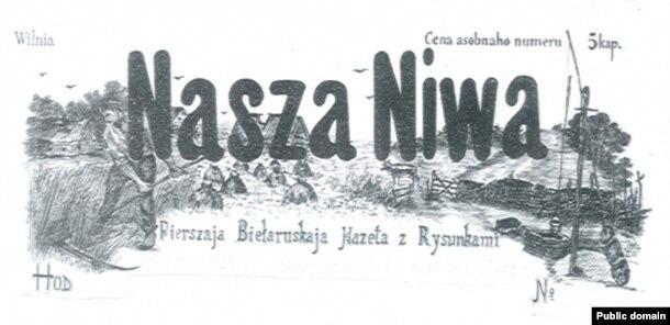 Вокладка газэты «Наша ніва». Мастак — Язэп Драздовіч