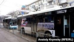 Предвыборная агитационная реклама на городском троллейбусе в Симферополе, 22 февраля 2018 года