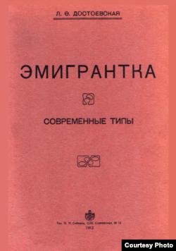 """Первое издание повести """"Эмигрантка"""" (1912)"""