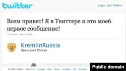 A screen grab of Medvedev's inaugural Tweet