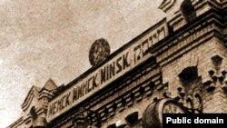 Менскі вакзал, 1920-я гады