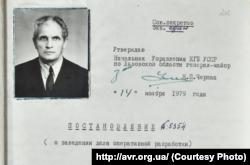 Із постанови щодо заведення справи оперативної розробки на Левковича