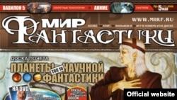 Каждый экземпляр «Мира фантастики» читают около трех человек, то есть аудитория журнала более ста тысяч