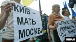 Акція протесту проти візиту до України голови Російської православної церкви, патріарха Московського Кирила. Київ, 9 липня 2009 року