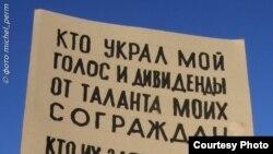 Митинг за честные выборы в Перми - 4 февраля