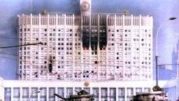 Танки рядом со зданием Верховного совета 4 октября 1993 года