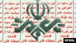 سايت رسمی تلويزيون جمهوری اسلامی ايران، در حرکتی اعتراضی توسط شخص يا اشخاصی ناشناس در روز پنج شنبه ۲۹ شهريور ماه، هک شد.