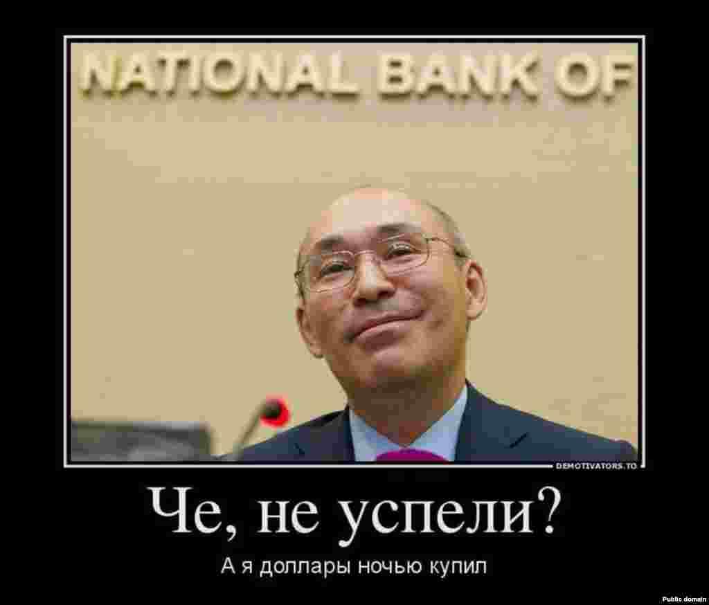 Героем коллажа стал председатель Национального банка Кайрат Келимбетов.