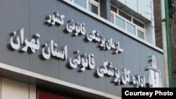 رئیس سازمان پزشکی قانونی میگوید برای تامین اجساد مورد نیاز این دانشگاه پیشنهاد واردات جسد داده شده است.