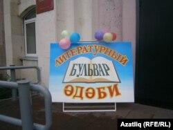 """""""Әдәби бульвар"""" афишасы"""