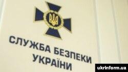 Служба безопасности Украины. Иллюстрационное фото