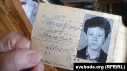 Глеб Багаеўскі на інстытуцкім пасьведчаньні